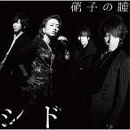 CD/シド/硝子の瞳 (通常盤)