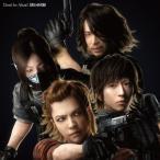 CD/L'Arc-en-Ciel/Don't be Afraid (CD+Blu-ray) (完全生産限定BIOHAZARD×L'Arc〜en〜Ciel盤)