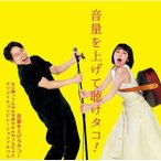 CD/オムニバス/音量を上げて聴けタコ!〜音量を上げろタコ! なに歌ってんのか全然わかんねぇんだよ!! (CD+DVD) (初回生産限定盤)