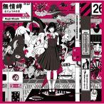 CD/ASIAN KUNG-FU GENERATION/Dororo/解放区 (通常盤)