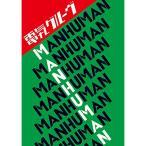 CD/電気グルーヴ/MAN HUMAN (CD+DVD)