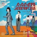 EP/チャットモンチー/たったさっきから3000年までの話 (完全生産限定盤)
