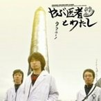 Yahoo!サプライズweb【大特価セール】 CD/ウラニーノ/やぶ医者とわたし
