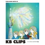 BD/KANA-BOON/KANA-BOON MOVIE 05 KB CLIPS -サナギからもぞもぞ編-(Blu-ray)
