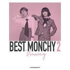 BD/チャットモンチー/BEST MONCHY 2 -Viewing-(Blu-ray) (完全生産限定版)