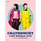 BD/チャットモンチー/CHATMONCHY LAST ONEMAN LIVE 〜I Love CHATMONCHY〜(Blu-ray)