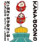 BD/KANA-BOON/KANA-BOON MOVIE 03 KANA-BOONのとぅるとぅるかむとぅるーTOUR 2015〜夢のアリーナ編〜at 日本武道館(Blu-ray)
