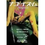 DVD/オムニバス/ナゴイズム