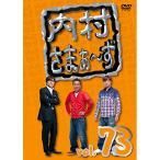 DVD/趣味教養/内村さまぁ〜ず vol.73