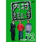 DVD/趣味教養/内村さまぁ〜ず vol.72