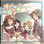 ★CD/ラジオCD/TVアニメ『響け!ユーフォニアム』ラジオCD 響け!ユーフォラジオ