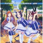 ☆CD/ゲーム・ミュージック/ウマ娘 プリティーダービー STARTING GATE 01
