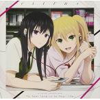 Yahoo!サプライズweb【大特価セール】 CD/高橋諒/TVアニメ『citrus』オリジナルサウンドトラック -To fear love is to fear life- (描き下ろしジャケット)