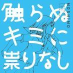 ★CD/MOSHIMO/触らぬキミに祟りなし