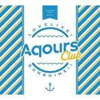 CD/Aqours/ラブライブ!サンシャイン!! Aqours CLUB CD SET (期間限定生産盤)