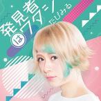 【大特価セール】 CD/たぴみる/発見者はワタシ