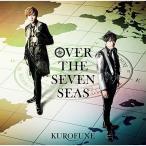 【取寄商品】CD/KUROFUNE/5次元アイドル応援プロジェクト『ドリフェス!R』 OVER THE SEVEN SEAS