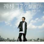 ��CD/��ë����/���ͥ��ͥ������ (CD+DVD) (���������������)