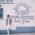 【取寄商品】CD/吉野裕行/吉野裕行 6thシングル (CD+DVD) (初回生産限定盤/豪華盤)