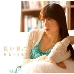 Yahoo!サプライズweb【大特価セール】 CD/椎名へきる/長い夢 (CD+DVD)