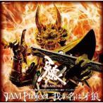 ★CD/JAM Project/我が名は牙狼