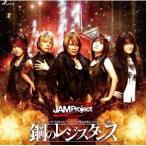 ★CD/JAM Project/鋼のレジスタンス