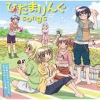 CD/アニメ/ひだまりんぐsongs ひだまりスケッチ×☆☆☆ キャラクターソング集