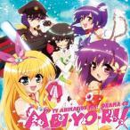 CD/ドラマCD/TVアニメ『えむえむっ!』 ドラマCD えむびよりっ!