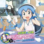 CD/ラジオCD/TVアニメ『侵略!イカ娘』DJCD 金元寿子×イカ娘 侵略ラジオ 聞かなイカ? (CD+CD-ROM)