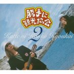 CD/みうらじゅん&安齋肇/勝手に観光協会vol.2 (CD-EXTRA) (通常盤)