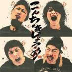 CD/ガガガSP/こんちきしょうめ (通常盤)