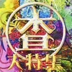 Yahoo!サプライズweb【大特価セール】 CD/査〜マルサ〜/マルサ 大特集