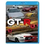 ショッピングSelection ★BD/趣味教養/GT-R SELECTION Vol.1(Blu-ray)
