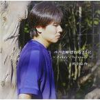【大特価セール】 CD/河上公治/パパと呼ばれるように 〜Daddy's Serenade〜