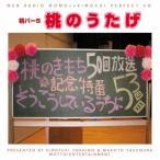 ★CD/ラジオCD/吉野裕行&保村真の桃パー5 桃のうたげ
