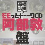 ★CD/ラジオCD/高橋広樹のモモっとトーークCD 阿部敦盤