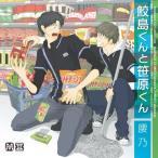★CD/ドラマCD/鮫島くんと笹原くん