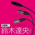 ★CD/ラジオCD/近藤隆のももんがあッCD 鈴木達央の年