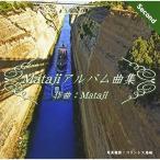 ★CD/Mataji/Matajiアルバム曲集II
