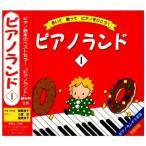 ★CD/樹原涼子/ピアノランド 1