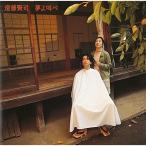 【送料無料】1996年12月21日 発売