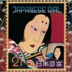 CD/矢野顕子/JAPANESE GIRL (SHM-CD)