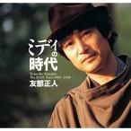 CD/友部正人/ミディの時代 (2CD+DVD) (紙ジャケット)