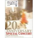 DVD/浜田麻里/20th ANNIVERSARY SPECIAL CONCERT