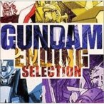 ショッピングSelection CD/オムニバス/GUNDAM ENDING SELECTION