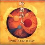 CD/ダークダックス/吟遊詩人 ダークダックス・トゥデイ