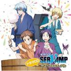 CD/ドラマCD/ドラマCD「SERVAMP-サーヴァンプ-」サマーフェスティバル
