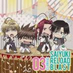 CD/ドラマCD/TVアニメ「最遊記RELOAD BLAST」ドラマCD 第3巻