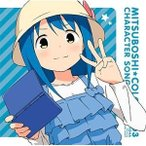 CD/琴葉(CV.日岡なつみ)/TVアニメ「三ツ星カラーズ」キャラクターソングシリーズ03 琴葉