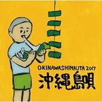 ★CD/オムニバス/沖縄島唄 OKINAWA SHIMAUTA 2017 (解説付)